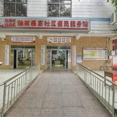 独树根社区服务中心